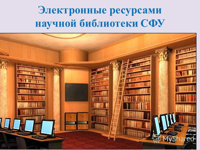 Электронные ресурсами научной библиотеки СФУ