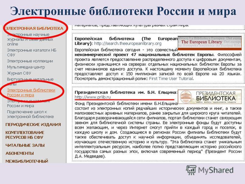 Электронные библиотеки России и мира