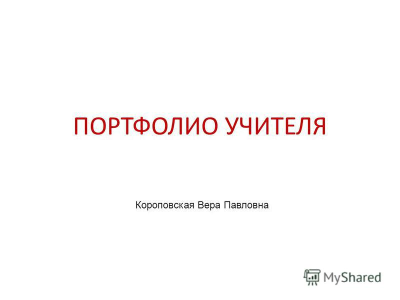 ПОРТФОЛИО УЧИТЕЛЯ Короповская Вера Павловна