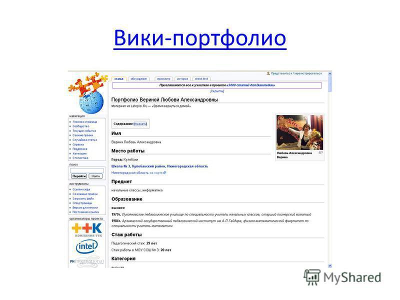 Вики-портфолио