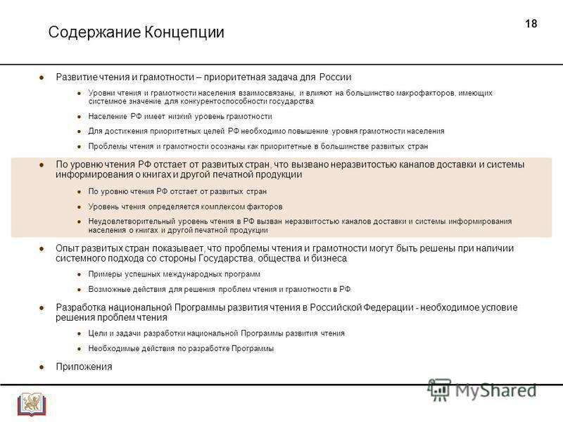 18 Содержание Концепции Развитие чтения и грамотности – приоритетная задача для России Уровни чтения и грамотности населения взаимосвязаны, и влияют на большинство макрофакторов, имеющих системное значение для конкурентоспособности государства Населе