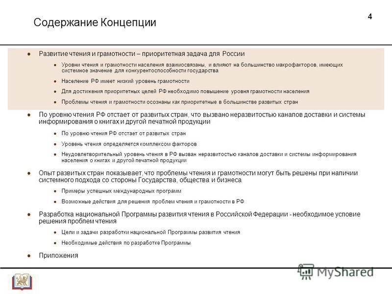 4 Содержание Концепции Развитие чтения и грамотности – приоритетная задача для России Уровни чтения и грамотности населения взаимосвязаны, и влияют на большинство макрофакторов, имеющих системное значение для конкурентоспособности государства Населен