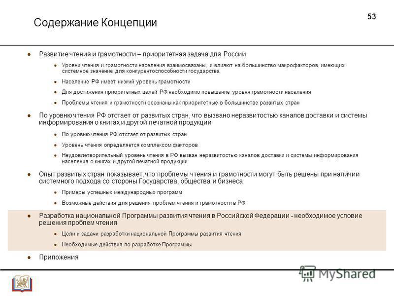 53 Содержание Концепции Развитие чтения и грамотности – приоритетная задача для России Уровни чтения и грамотности населения взаимосвязаны, и влияют на большинство макрофакторов, имеющих системное значение для конкурентоспособности государства Населе