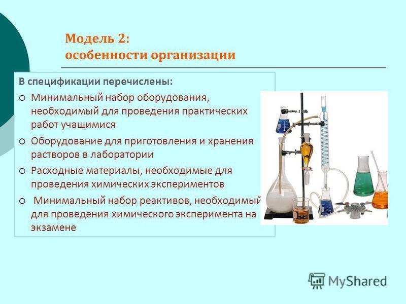 В спецификации перечислены: Минимальный набор оборудования, необходимый для проведения практических работ учащимися Оборудование для приготовления и хранения растворов в лаборатории Расходные материалы, необходимые для проведения химических экспериме