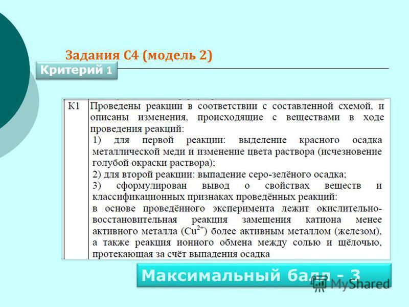 Задания С4 (модель 2) Критерий 1 Максимальный балл - 3