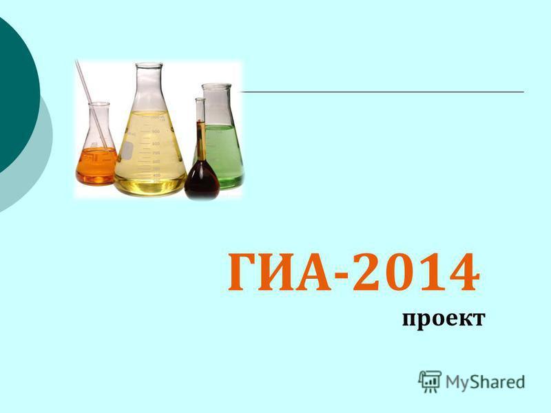 ГИА-2014 проект