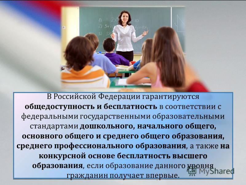 1 В Российской Федерации гарантируются общедоступность и бесплатность в соответствии с федеральными государственными образовательными стандартами дошкольного, начального общего, основного общего и среднего общего образования, среднего профессионально