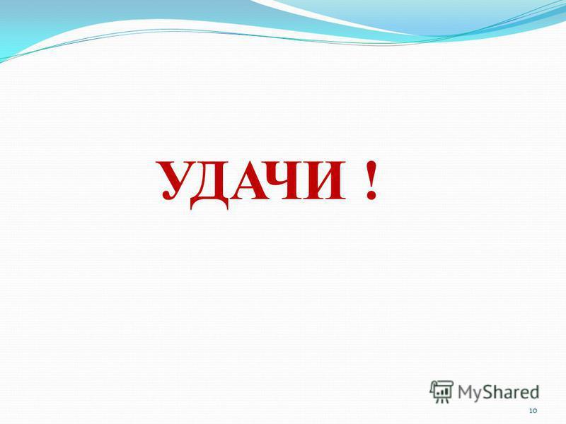 УДАЧИ ! 10