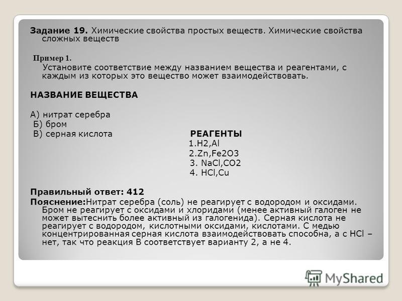 Задание 19. Химические свойства простых веществ. Химические свойства сложных веществ Пример 1. Установите соответствие между названием вещества и реагентами, с каждым из которых это вещество может взаимодействовать. НАЗВАНИЕ ВЕЩЕСТВА А) нитрат серебр