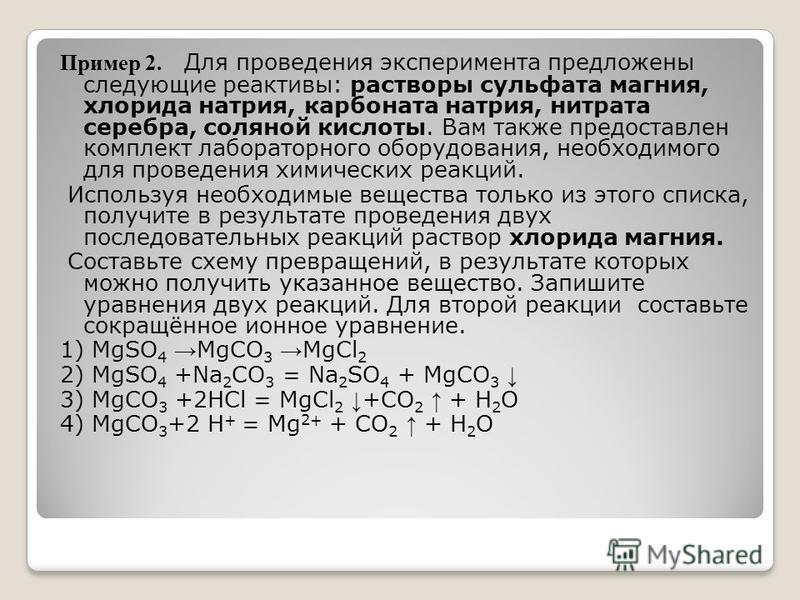 Пример 2. Для проведения эксперимента предложены следующие реактивы: растворы сульфата магния, хлорида натрия, карбоната натрия, нитрата серебра, соляной кислоты. Вам также предоставлен комплект лабораторного оборудования, необходимого для проведения