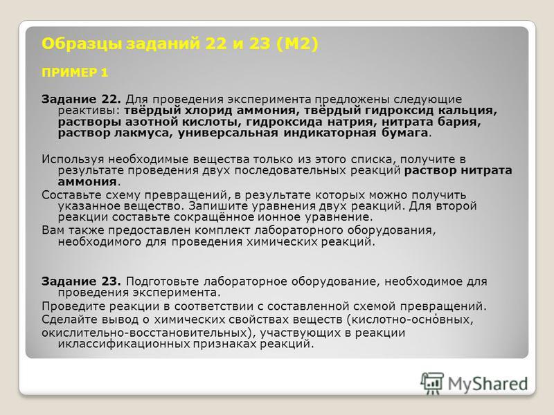 Образцы заданий 22 и 23 (М2) ПРИМЕР 1 Задание 22. Для проведения эксперимента предложены следующие реактивы: твёрдый хлорид аммония, твёрдый гидроксид кальция, растворы азотной кислоты, гидроксида натрия, нитрата бария, раствор лакмуса, универсальная