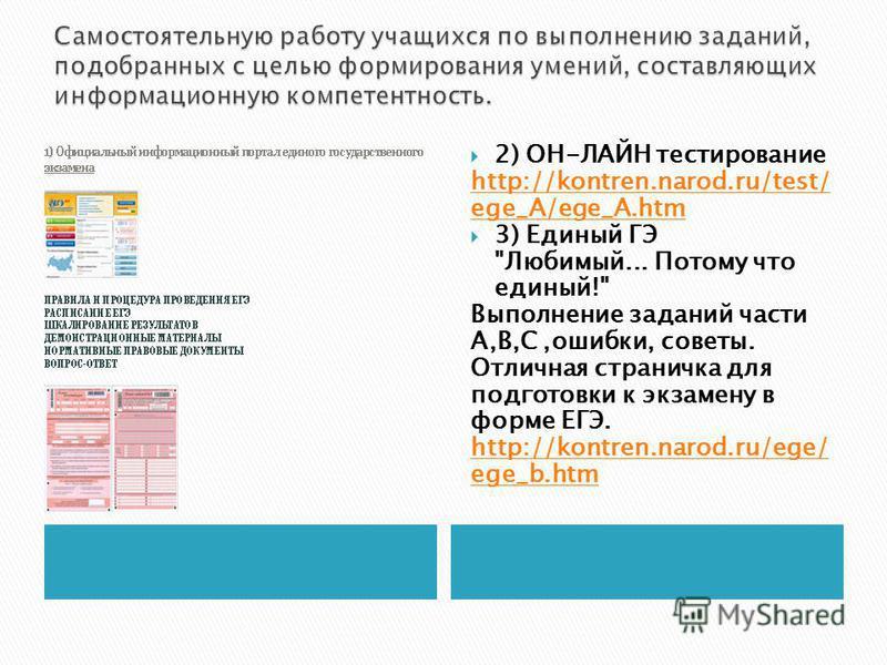 2) ОН-ЛАЙН тестирование http://kontren.narod.ru/test/ ege_A/ege_A.htm 3) Единый ГЭ