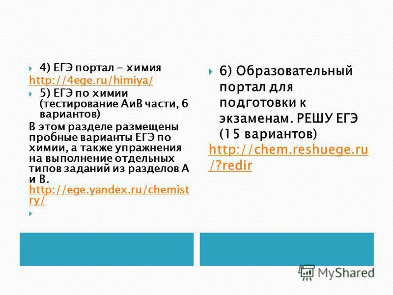 4) ЕГЭ портал - химия http://4ege.ru/himiya/ 5) ЕГЭ по химии (тестирование АиВ части, 6 вариантов) В этом разделе размещены пробные варианты ЕГЭ по химии, а также упражнения на выполнение отдельных типов заданий из разделов А и В. http://ege.yandex.r