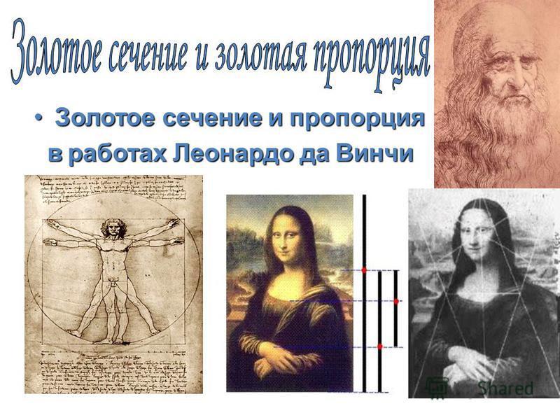 Золотое сечение и пропорция Золотое сечение и пропорция в работах Леонардо да Винчи в работах Леонардо да Винчи