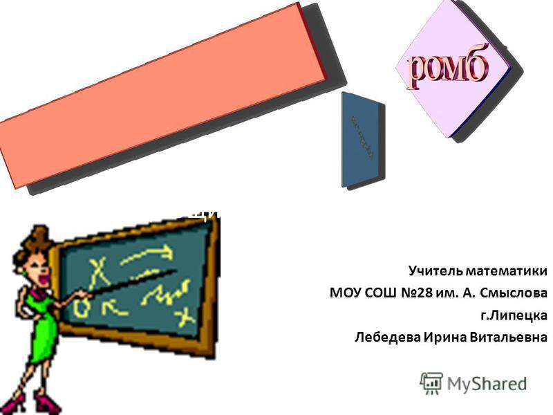 Обобщающий урок в 8 классе Учитель математики МОУ СОШ 28 им. А. Смыслова г.Липецка Лебедева Ирина Витальевна