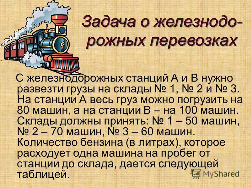 С железнодорожных станций А и В нужно развезти грузы на склады 1, 2 и 3. На станции А весь груз можно погрузить на 80 машин, а на станции В – на 100 машин. Склады должны принять: 1 – 50 машин, 2 – 70 машин, 3 – 60 машин. Количество бензина (в литрах)