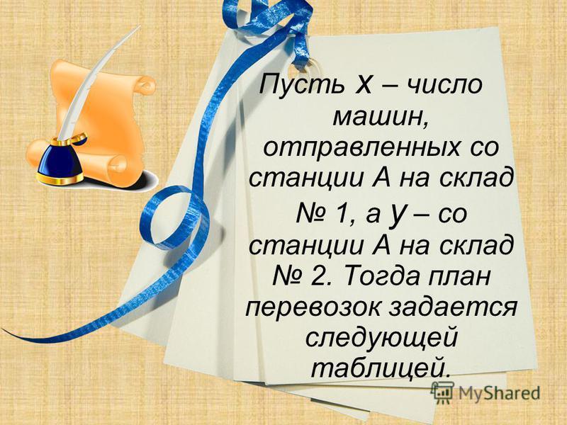 Пусть x – число машин, отправленных со станции А на склад 1, а y – со станции А на склад 2. Тогда план перевозок задается следующей таблицей.