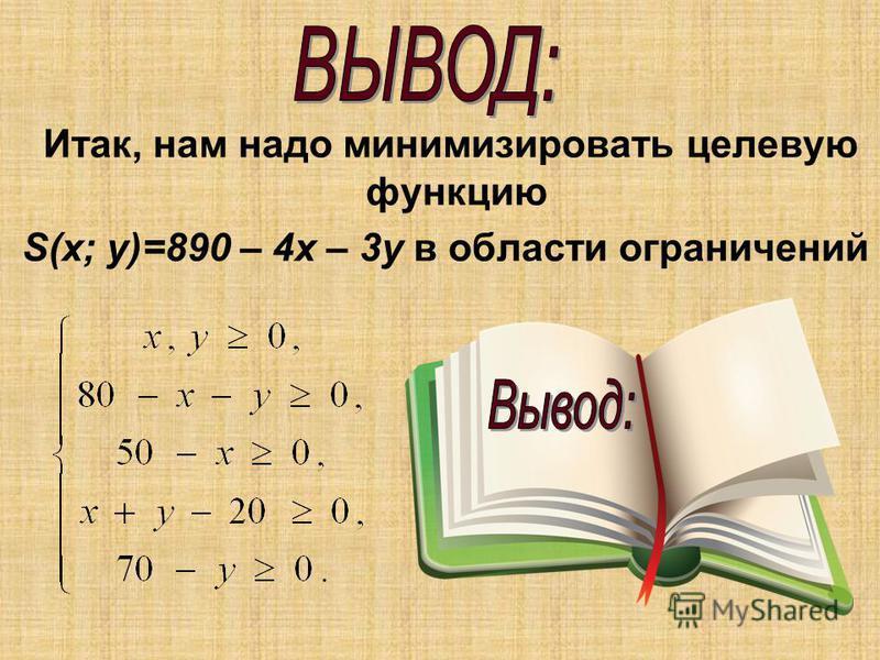 Итак, нам надо минимизировать целевую функцию S(x; y)=890 – 4x – 3y в области ограничений