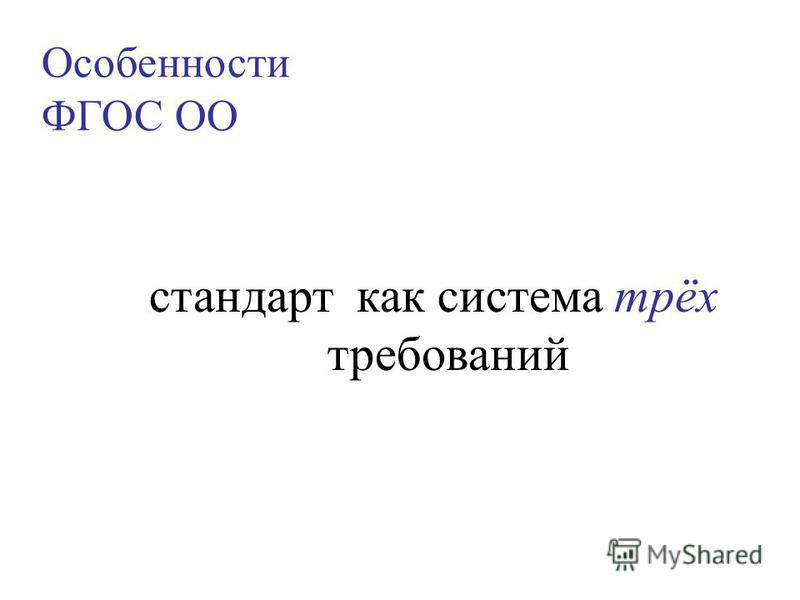 Особенности ФГОС ОО стандарт как система трёх требований