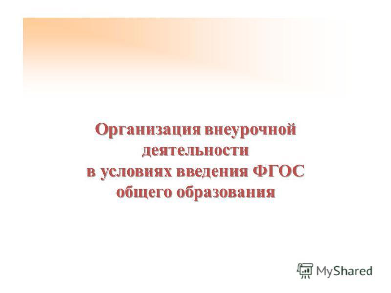 Организация внеурочной деятельности в условиях введения ФГОС общего образования