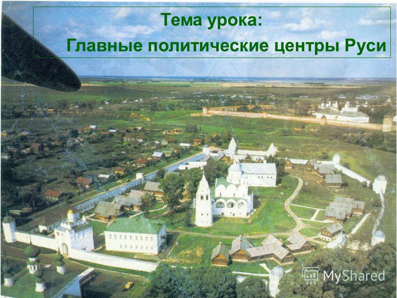 Тема урока: Главные политические центры Руси