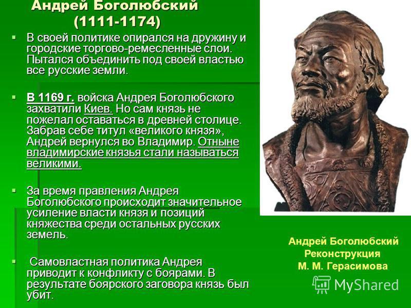 Андрей Боголюбский (1111-1174) В своей политике опирался на дружину и городские торгово-ремесленные слои. Пытался объединить под своей властью все русские земли. В своей политике опирался на дружину и городские торгово-ремесленные слои. Пытался объед