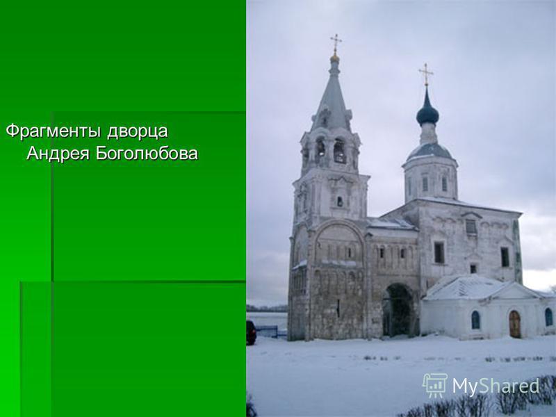 Фрагменты дворца Андрея Боголюбова