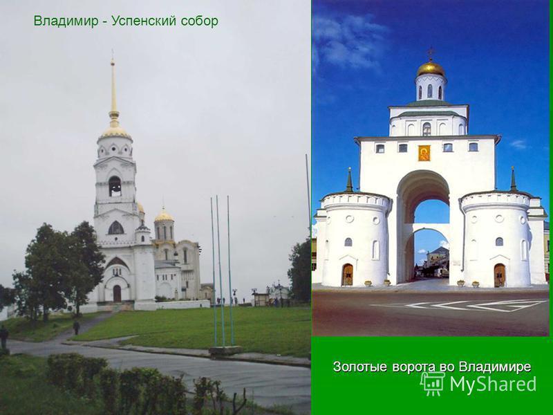 Золотые ворота во Владимире Владимир - Успенский собор
