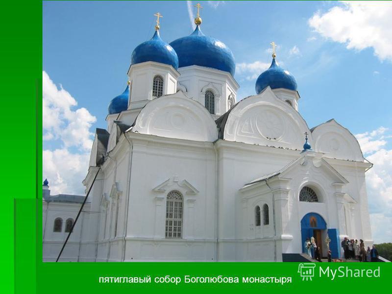 пятиглавый собор Боголюбова монастыря
