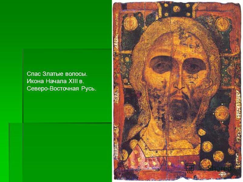 Спас Златые волосы. Икона Начала XIII в. Северо-Восточная Русь.