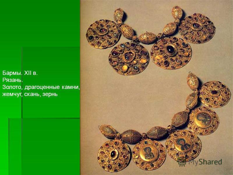 Бармы. XII в. Рязань. Золото, драгоценные камни, жемчуг, скань, зернь