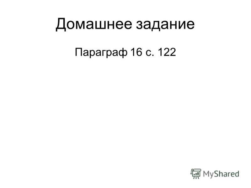 Домашнее задание Параграф 16 с. 122