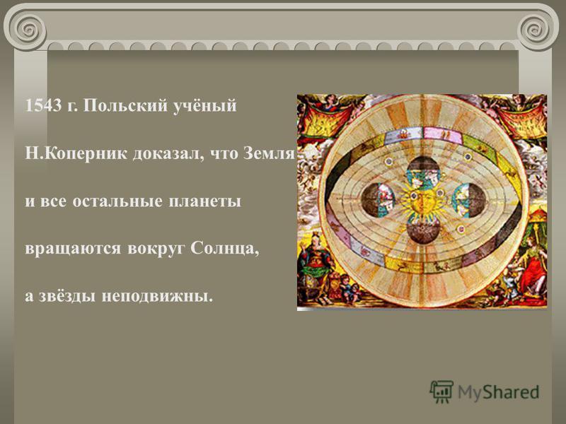 Во 2 веке до н.э. древнегреческий астроном Птолемей выдвинул свою «систему мира»: шарообразная Земля- неподвижный центр Вселенной
