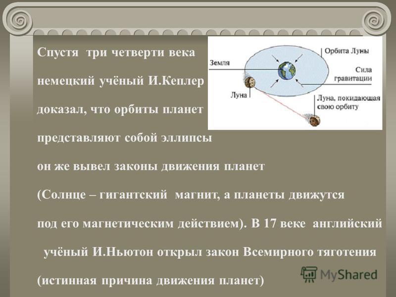 1543 г. Польский учёный Н.Коперник доказал, что Земля и все остальные планеты вращаются вокруг Солнца, а звёзды неподвижны.