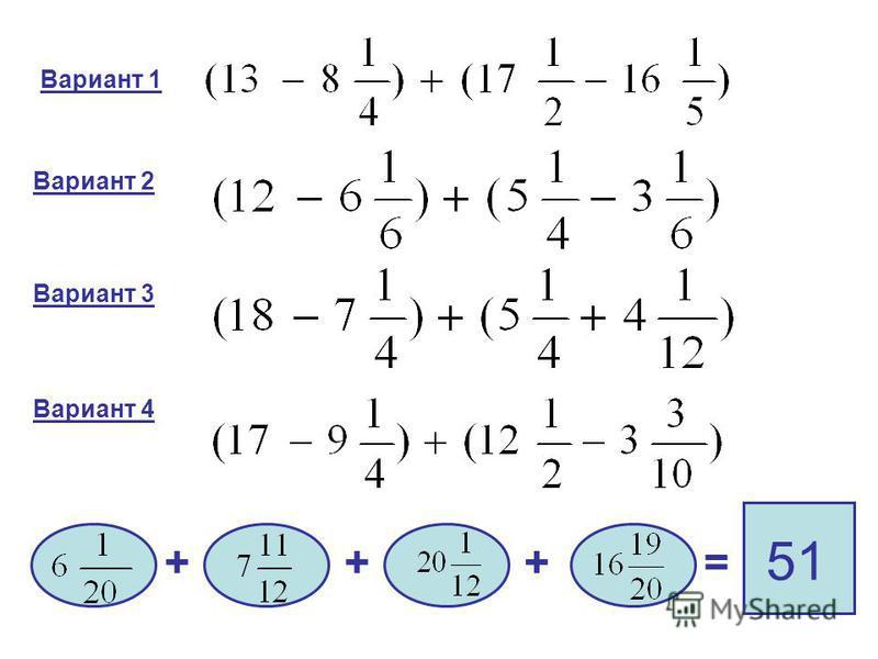 +++= Вариант 1 Вариант 4 Вариант 2 Вариант 3 51