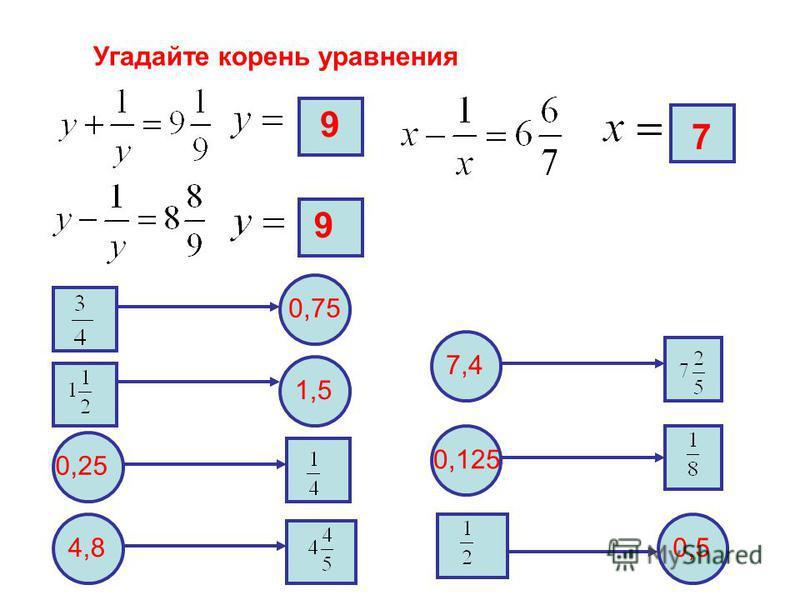 Угадайте корень уравнения 9 7 7 99 0,75 1,5 0,25 4,8 7,4 0,125 0,5