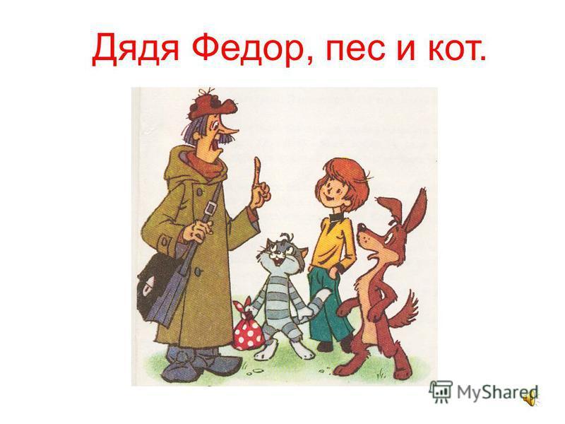 Дядя Федор, пес и кот.