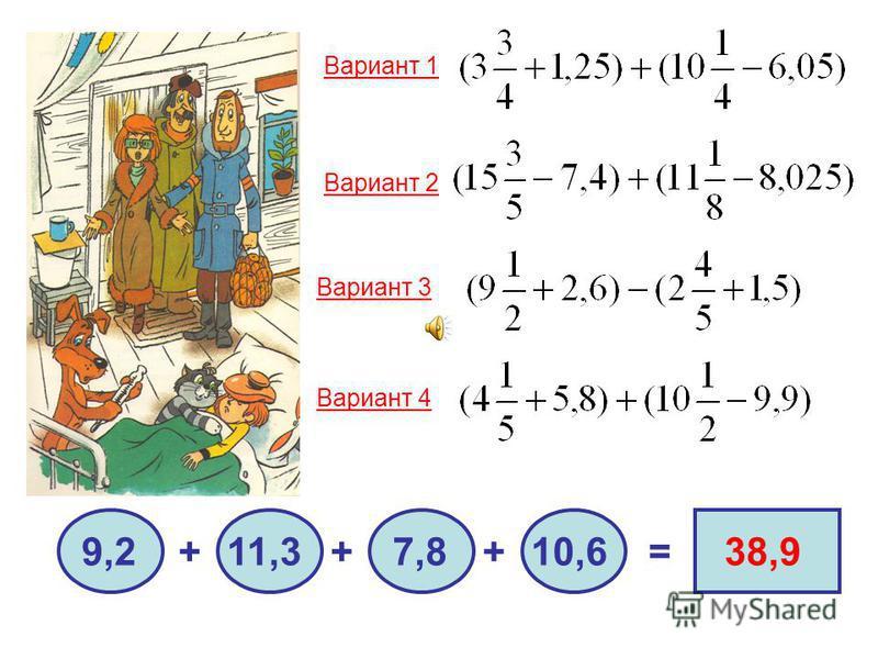 Вариант 1 Вариант 2 Вариант 3 Вариант 4 +++=9,211,37,810,638,9