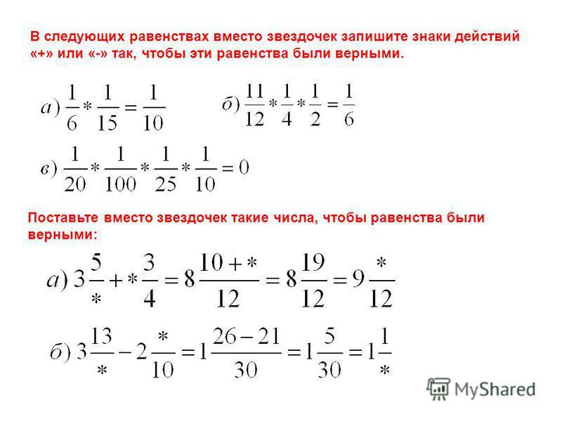 В следующих равенствах вместо звездочек запишите знаки действий «+» или «-» так, чтобы эти равенства были верными. Поставьте вместо звездочек такие числа, чтобы равенства были верными: