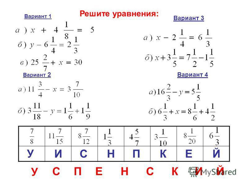 Вариант 1 У СПЕНСКИЙ УИСНПКЕЙ Решите уравнения: Вариант 2 Вариант 3 Вариант 4