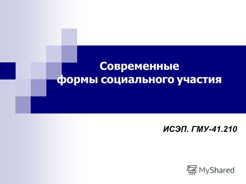 Современные формы социального участия ИСЭП. ГМУ-41.210