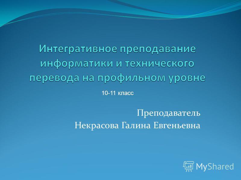 Преподаватель Некрасова Галина Евгеньевна 10-11 класс