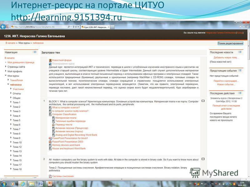 Интернет-ресурс на портале ЦИТУО http://learning.9151394.ru