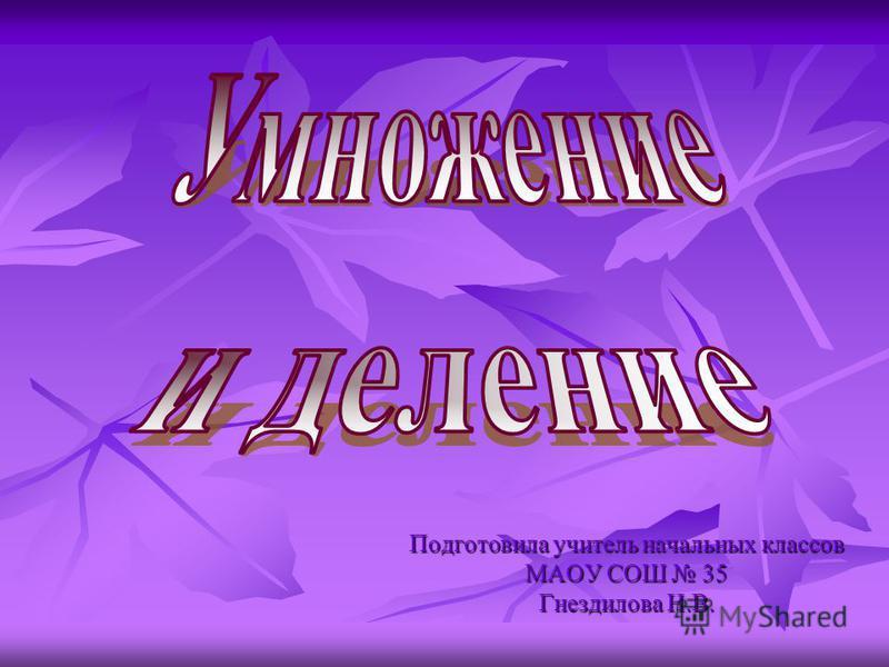 Подготовила учитель начальных классов МАОУ СОШ 35 Гнездилова Н.В.