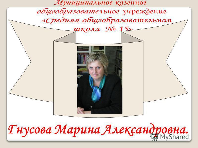 Гнусова Марина Александровна.
