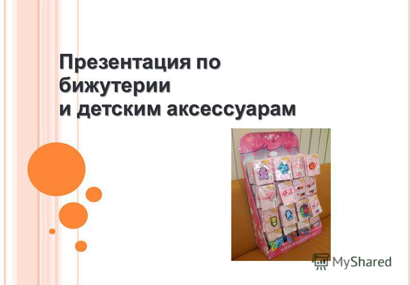 Презентация по бижутерии и детским аксессуарам