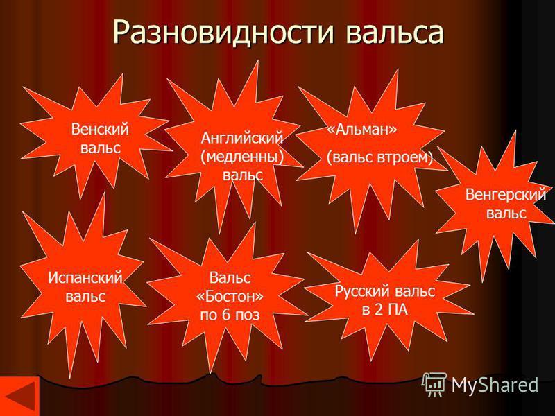 Разновидности вальса Венский вальс Английский (медленны) вальс «Альман» (вальс втроем ) Венгерский вальс Русский вальс в 2 ПА Вальс «Бостон» по 6 поз Испанский вальс