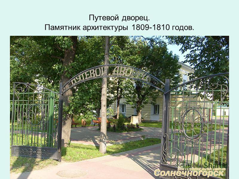 Путевой дворец. Памятник архитектуры 1809-1810 годов.