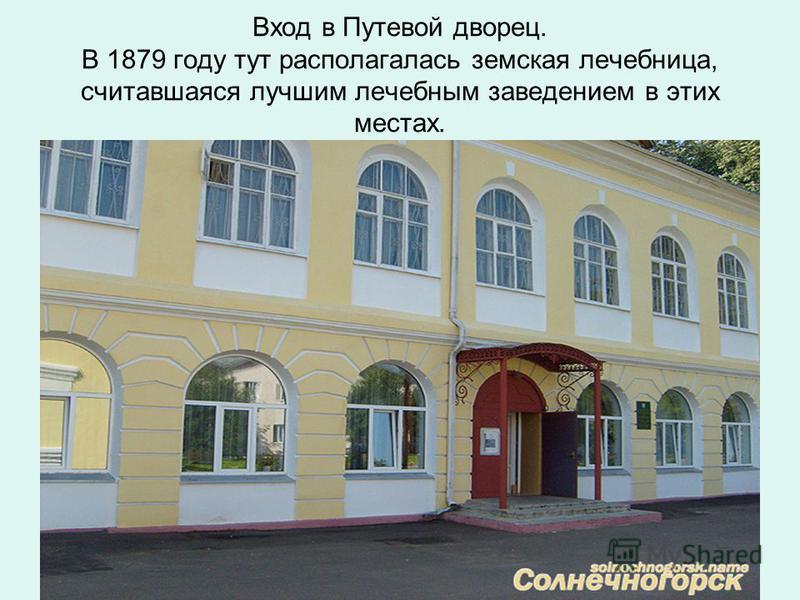 Вход в Путевой дворец. В 1879 году тут располагалась земская лечебница, считавшаяся лучшим лечебным заведением в этих местах.