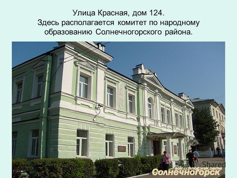 Улица Красная, дом 124. Здесь располагается комитет по народному образованию Солнечногорского района.